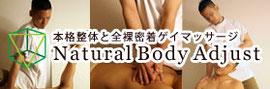 東京ゲイマッサージNatural-Body-Adjust