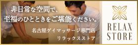 名古屋ゲイマッサージRELAX STORE