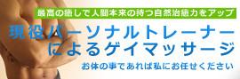 東京ゲイマッサージKAZ-RECOVERY-CENTER