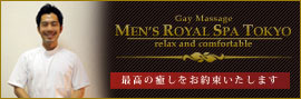 東京ゲイマッサージMen'sRoyalSpaTokyo(東京)