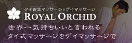 東京ゲイマッサージROYAL ORCHID(東京)