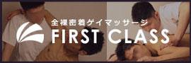 東京ゲイマッサージfirstclass