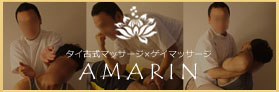 東京ゲイマッサージAMARIN小堀 広明 (コボリ ヒロアキ)