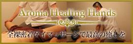 大阪ゲイマッサージAroma Healing Hands