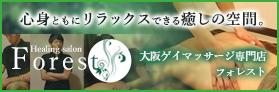 大阪ゲイマッサージ専門店Forest