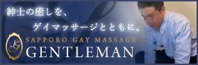 東京ゲイマッサージGENTLEMAN