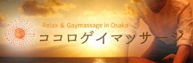 大阪ゲイマッサージココロゲイマッサージ