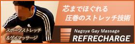 名古屋ゲイマッサージREFRECHARGE