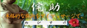 大阪ゲイマッサージ侘助