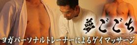 大阪のゲイマッサージ夢ごごち