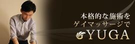 福岡ゲイマッサージYUGA