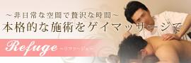 福岡ゲイマッサージRefuge