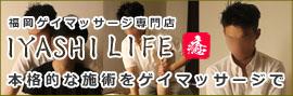 福岡ゲイマッサージIYASHI LIFE