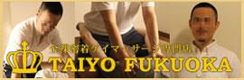 福岡ゲイマッサージTAIYO FUKUOKA