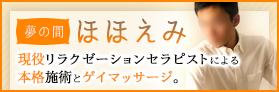 広島ゲイマッサージ夢の間ほほえみ
