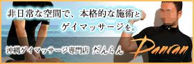 沖縄ゲイマッサージだんらん