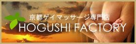 京都ゲイマッサージHOGUSHI FACTORY