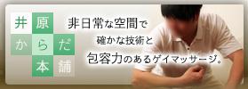大阪ゲイマッサージ井原からだ本舗