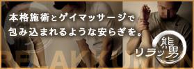 東京ゲイマッサージリラッ熊男