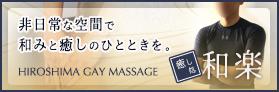 広島ゲイマッサージ癒し処和楽