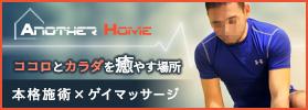 大阪ゲイマッサージanotherhome