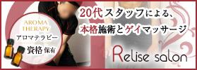 東京ゲイマッサージrelisesalon