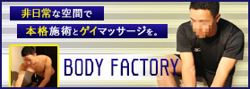 名古屋ゲイマッサージBODY FACTORY