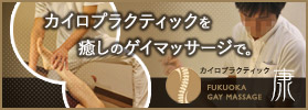 福岡ゲイマッサージカイロプラクティック康