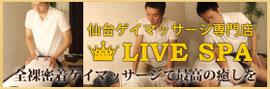 うたたねゲイマッサージ仙台LIVE SPA