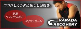 東京ゲイマッサージKARADARECOVERY