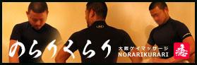 大阪のゲイマッサージ専門店のらりくらり