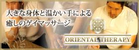 東京ゲイマッサージオリエンタルセラピー