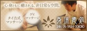 大阪ゲイマッサージ身体癒処