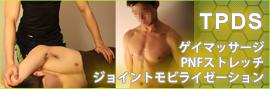 東京ゲイマッサージTPDS