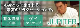 大阪ゲイマッサージJUPITER