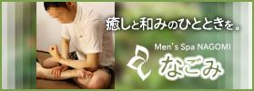 福岡ゲイマッサージなごみ