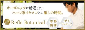東京ゲイマッサージRefreBotanical