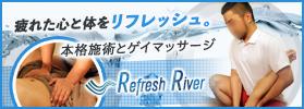 名古屋ゲイマッサージREFRESHRIVER