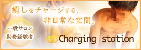 大阪ゲイマッサージChargingStation