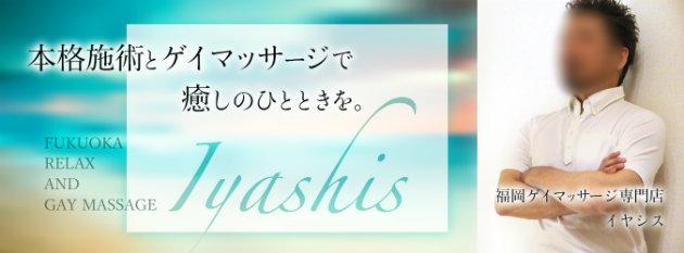 福岡ゲイマッサージiyashis