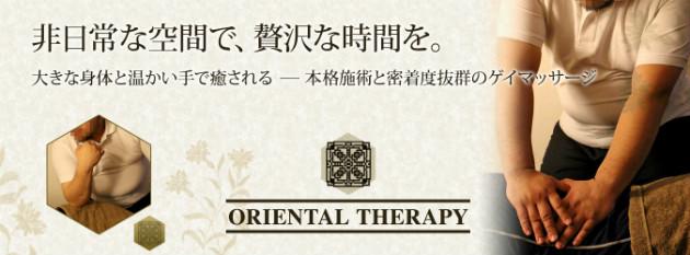 東京ゲイマッサージORIENTAL-THERAPY