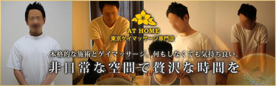 東京ゲイマッサージAT-HOME