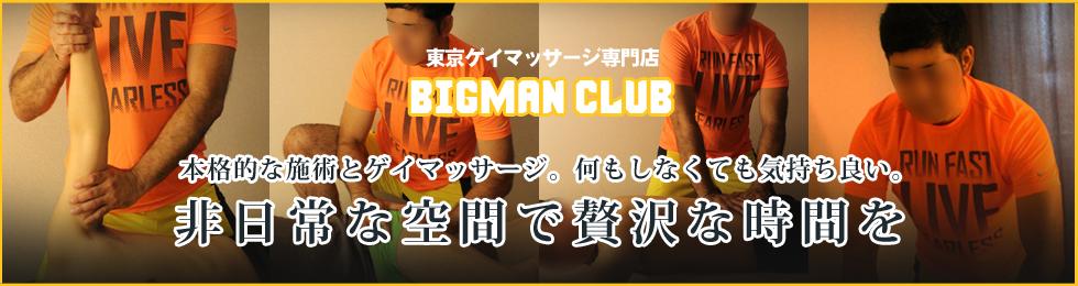 東京ゲイマッサージBIGMAN-CLUB