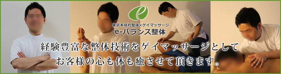 東京ゲイマッサージe-バランス整体遠藤学(エンドウマナブ)