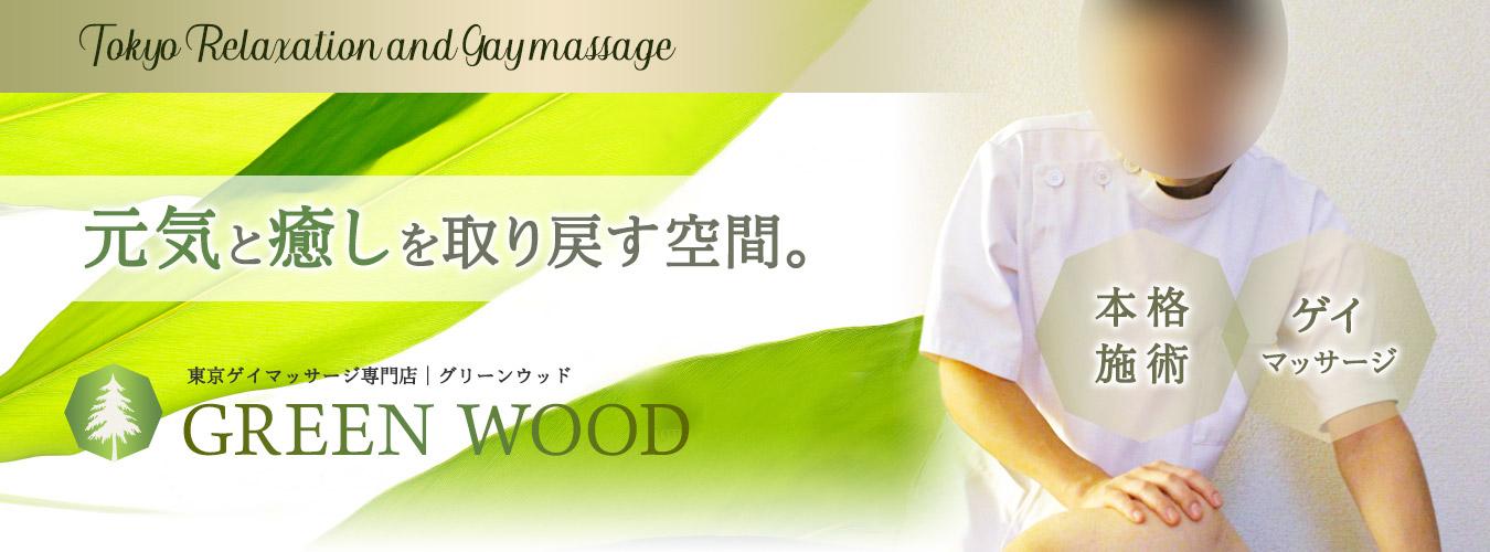 東京ゲイマッサージ専門店GREENWOOD