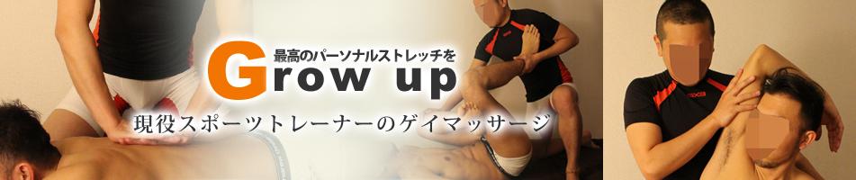 東京ゲイマッサージGROWUP