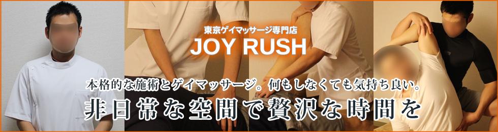 東京ゲイマッサージJOYRUSH