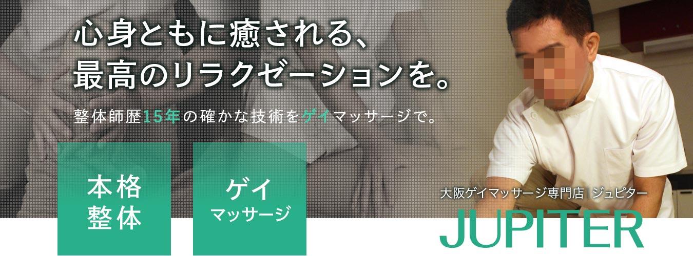 大阪ゲイマッサージジュピター