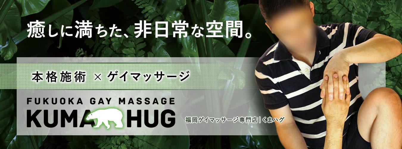 福岡ゲイマッサージKUMAHUG