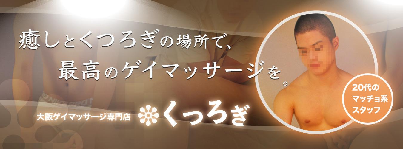 大阪ゲイマッサージくつろぎ